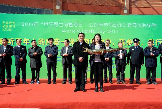"""""""世界野生动植物日""""公益宣传在青岛滨海学院举行"""